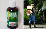 Средство Циперметрин от комаров