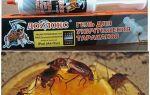 Средства Дохлокс от тараканов