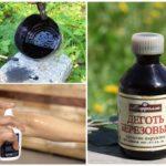 Березовый деготь для защиты от комаров