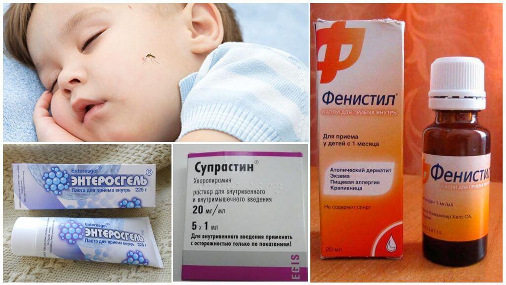 Препараты для детей при аллергии на укус