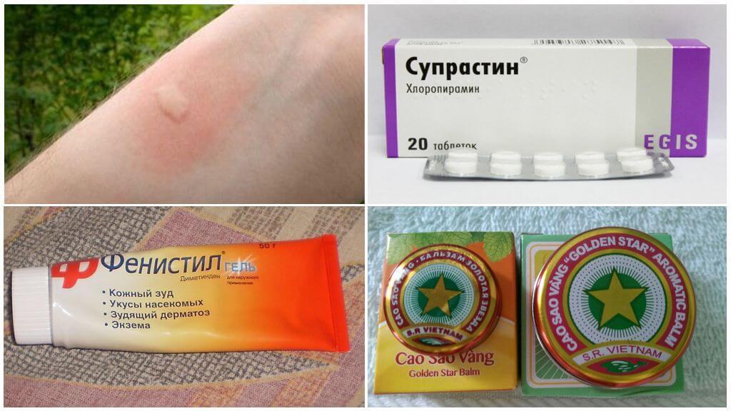 Медикаменты, облегчающие симптомы укуса комара
