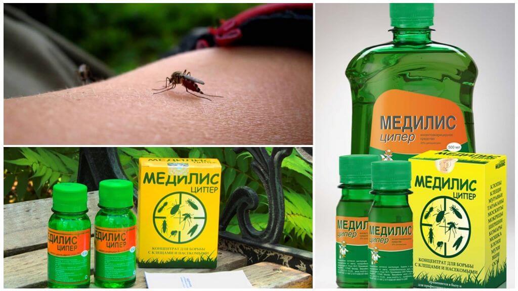 Медилис Ципер от комаров